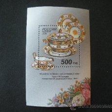 Sellos: RUSIA 1994 HB IVERT 226 *** PORCELANAS DE LA FÁBRICA IMPERIAL DE SAN PETESBURGO. Lote 27669735