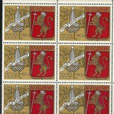 Sellos: RUSIA 1977 IVERT 4446/51 ** MONUMENTOS Y ESCUDOS - EMBLEMA OLIMPIADA 80 (I) - TURISMO,BLOQUE 10. Lote 27683536