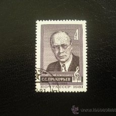 Sellos: RUSIA 1981 IVERT 4797 90 ANIVERSARIO NACIMIENTO COMPOSITOR SERGHEI PROKOFIEV - PERSONAJES. Lote 27715094