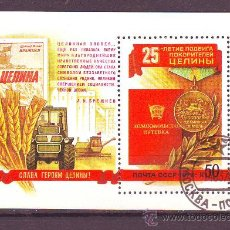 Sellos: RUSIA***.AÑO 1979.YVERT HB. 134.AGRICULTURA.MEDALLA.. Lote 28071417