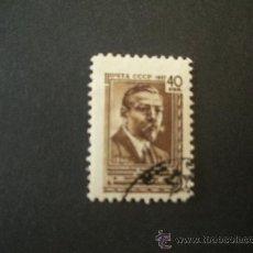 Sellos: RUSIA 1957 IVERT 2009 - MEMORIA POLITICO LITUANO V. MICKIEVICZIUS - PERSONAJES. Lote 29124542