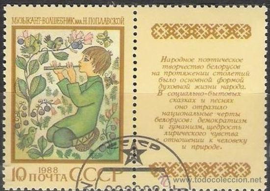 RUSIA URSS 1988 SCOTT 5707 SELLO * LEYENDAS BIELORUSIA BYELORUSSIAN FAIRY TALE MUSICIAN MAGICIAN 10K (Sellos - Extranjero - Europa - Rusia)