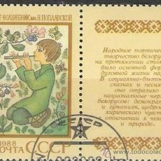 Sellos: RUSIA URSS 1988 SCOTT 5707 SELLO * LEYENDAS BIELORUSIA BYELORUSSIAN FAIRY TALE MUSICIAN MAGICIAN 10K. Lote 29560522