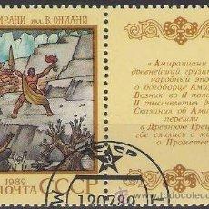 Sellos: RUSIA URSS 1989 SCOTT 5789 SELLO * LEYENDAS GEORGIA GEORGIAN LORE AMIRANIANI 10K PREOBLITERÉ. Lote 29560715