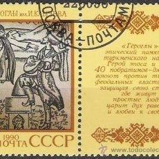 Sellos: RUSIA URSS 1990 SCOTT 5893 SELLO * LEYENDAS TURKIA GEROGLY (SLEEPING WOMAN, MAN WITH LUTE) 10K. Lote 29560903