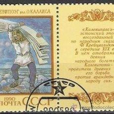 Sellos: RUSIA URSS 1990 SCOTT 5894 SELLO * LEYENDAS ESTONIA KALEVIPOEG (MAN WITH BOARDS) 10K PREOBLITERÉ . Lote 29560905