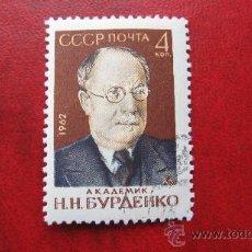 Sellos: 1962 RUSIA, N.N.BURDENKO, YVERT 2582. Lote 29941538