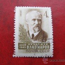 Sellos: 1969 RUSIA, B.L. KOMAROV, YVERT 3520. Lote 30089153