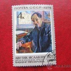 Sellos: 1975 RUSIA, CENTENARIO DE AVETIK ISSAKIAN, YVERT 4174. Lote 30167081