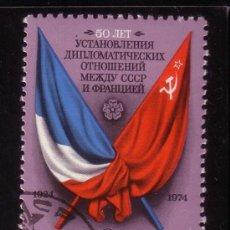 Sellos: RUSIA 4133 - AÑO 1975 - 50º ANIVERSARIO DE LAS RELACIONES DIPLOMÁTICAS CON FRANCIA. Lote 32786592