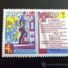 Sellos: RUSIA AÑO 1962 YV 2593 ** MNH . Lote 34587643