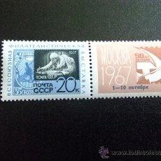Sellos: RUSIA AÑO 1967 YV 3277 ** MNH EXPO. FILATELICA MOSCU . Lote 34587726