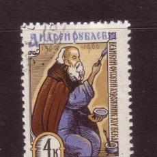 Sellos: RUSIA 2395 - AÑO 1961 - 6º CENTENARIO DEL PINTOR ANDREI ROUBLEV. Lote 36058111