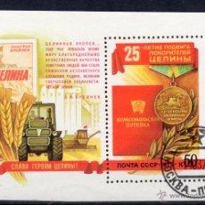 Sellos: H.B. DE RUSIA AÑO 1979 USADA. Lote 39780988