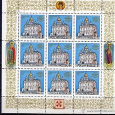 Sellos: M.P.** DE RUSIA DEL AÑO 1992. Lote 39781691