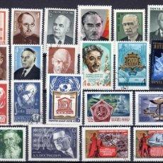 Sellos: LOTE DE SELLOS DE RUSIA DE 1976. Lote 39845111