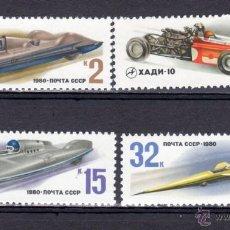 Sellos: SERIE COMPLETA DE RUSIA DEL AÑO 1980**. Lote 39955691