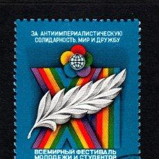 Sellos: RUSIA 4478 - AÑO 1978 - 15º ANIVERSARIO DEL FESTIVAL MUNDIAL DE LA JUVENTUD. Lote 40905881