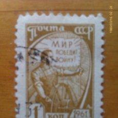 Sellos: SELLO URSS. 1 K. 1961. COMUNISTA. Lote 41288941