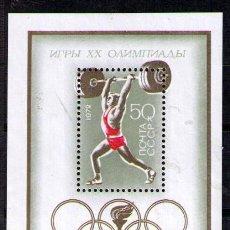 Sellos: RUSIA 1972 - JJOO DE MOSCU - HALTEROFILIA - YVERT BLOCK Nº 76. Lote 41310337