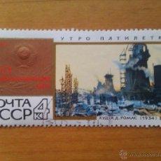 Sellos: SELLO URSS. 4 K. 1967. COMUNISTA. Lote 41341015