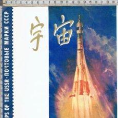 Sellos: CARPETA SELLOS SERIES COMPLETAS ESPACIO COSMOS-USSR.. Lote 41805381