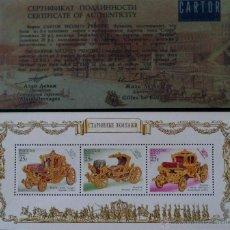 Sellos: RUSIA 2002 - CARROZAS REALES (RIBETEADOS EN ORO) - YVERT BLOCK Nº257 CON CERTIFICADO. Lote 42116024
