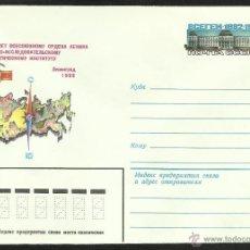 Sellos: CCCP - RUSIA- UNION SOVIETICA 1982 - SOBRE CON SELLO IMPRESO- PREFRANQUEADO . Lote 43130889