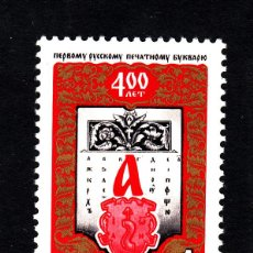 Sellos: RUSIA 4071** - AÑO 1974 - 400º ANIVERSARIO DEL PRIMER SILABARIO RUSO IMPRESO. Lote 43151722