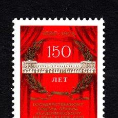 Sellos: RUSIA 4081** - AÑO 1974 - 150º ANIVERSARIO DEL TEATRO MALY DE MOSCU. Lote 43206188