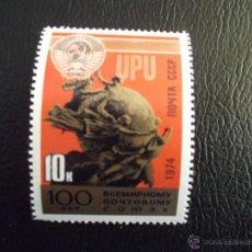 Sellos: RUSIA. 4083 CENTENARIO UPU. 1974. SELLOS USADOS Y NUMERACIÓN YVERT.. Lote 43885421