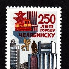 Sellos: RUSIA 5340** - AÑO 1986 - 250º ANIVERSARIO DE LA CIUDAD DE TCHELIABINSK. Lote 103902984