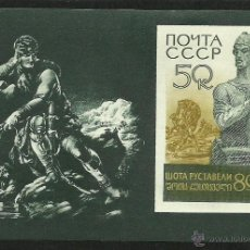 Sellos: CCCP- RUSIA 1979 HOJA BLOQUE URSS . Lote 44853789