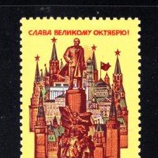 Selos: RUSIA 5343** - AÑO 1986 - 69º ANIVERSARIO DE LA REVOLUCIÓN RUSA DE OCTUBRE. Lote 210256518