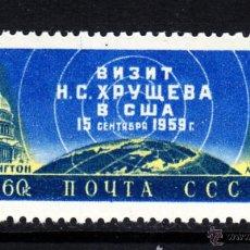 Sellos: RUSIA 2232** - AÑO 1959 - VIAJE DEL PRESIDENTE SOVIETICO NIKITA KRUSCHEV A ESTADOS UNIDOS. Lote 195438118