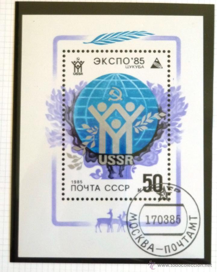 HB RUSIA 1985. FERIA MUNDIAL. MATASELLADA. (Sellos - Extranjero - Europa - Rusia)