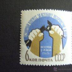 Sellos: RUSIA Nº YVERT 2542*** AÑO 1962. CONGRESO MUNDIAL PARA LA PAZ Y EL DESARME, EN MOSCU. Lote 46727249