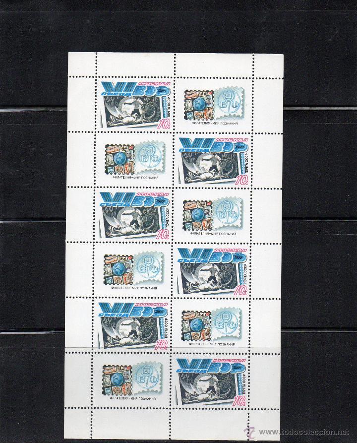 RUSIA AÑO 1989 Nº YVERT 5657 HOJA BLOQUE - VI CONGRESO SOCIEDADES FILATELICAS - SELLOS NUEVOS (Sellos - Extranjero - Europa - Rusia)