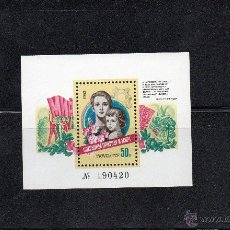 Sellos: RUSIA AÑO 1983 Nº YVERT HOJA BLOQUE 168 - MEDIOAMBIENTE Y PAZ - SELLOS NUEVOS. Lote 46837337