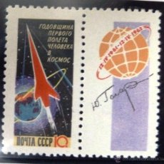 Sellos: SELLOS RUSIA 1962. NUEVO. ESPACIO.. Lote 47172308