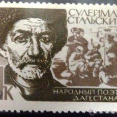 Sellos: SELLOS RUSIA 1969. NUEVO CON CHARNELA.. Lote 47172718