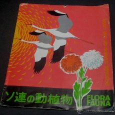 Sellos: ÁLBUM 100 SELLOS POSTAGE STAMPS OF THE USSR FLORA FAUNA. Lote 48341337