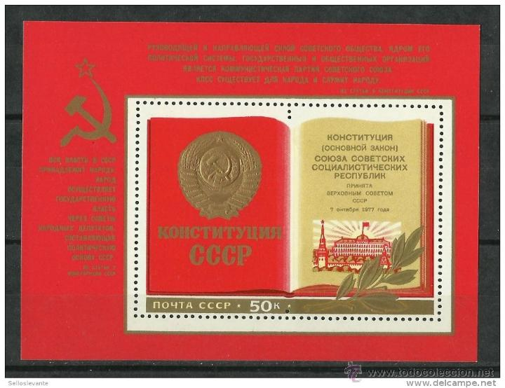 RUSIA - 1977 - SCOTT 4617** MNH (Sellos - Extranjero - Europa - Rusia)