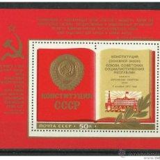 Sellos: RUSIA - 1977 - SCOTT 4617** MNH. Lote 191704712