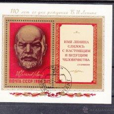 Sellos: RUSIA HB 146 USADA, 110 ANIVº DEL NACIMIENTO DE LENIN, . Lote 50581955