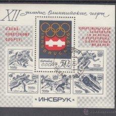 Sellos: RUSIA HB 109 USADA, DEPORTE, VENCEDORES SOVIETICOS EN LOS JUEGOS OLIMPICOS DE INNSBRUCK. Lote 50599442