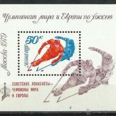 Sellos: RUSIA - 1979 - SCOTT 4751** MNH. Lote 191704350