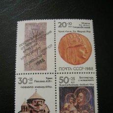 Sellos: RUSIA 1988 IVERT 5573/5 *** AYUDA SINIESTROS - VICTIMAS TEMBLORES DE TIERRA EN ARMENIA. Lote 50809248