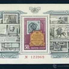 Sellos: RUSIA CCCP 1974. Lote 52999982