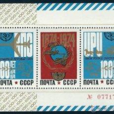 Sellos: RUSIA CCCP 1974 CENTENARIO UPU. Lote 53000022